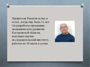 Профессор Ракитов ослеп и оглох, когда ему было 11 лет. Он разработал програм