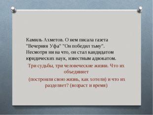 """Камиль Ахметов. О нем писала газета """"Вечерняя Уфа"""" """"Он победил тьму"""". Несмотр"""
