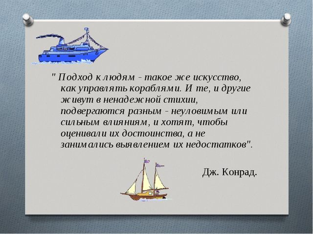 """"""" Подход к людям - такое же искусство, как управлять кораблями. И те, и друг..."""