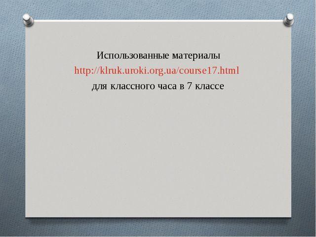 Использованные материалы http://klruk.uroki.org.ua/course17.html для классног...