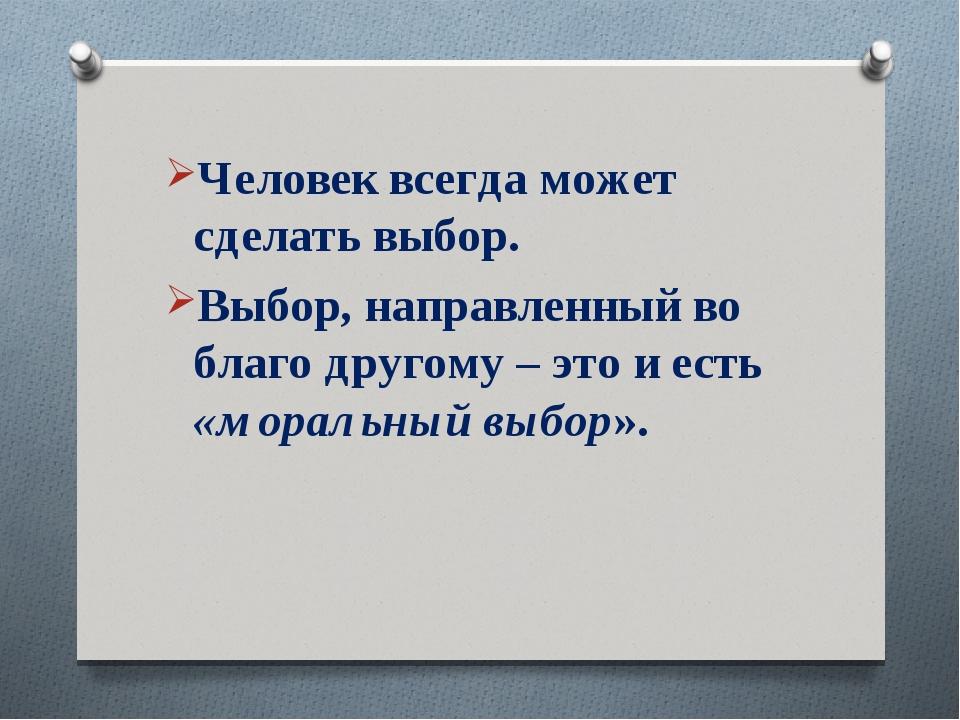 Человек всегда может сделать выбор. Выбор, направленный во благо другому – эт...