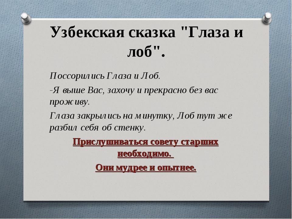 """Узбекская сказка """"Глаза и лоб"""". Поссорились Глаза и Лоб. -Я выше Вас, захочу..."""