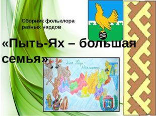 «Пыть-Ях – большая семья» Сборник фольклора разных нардов