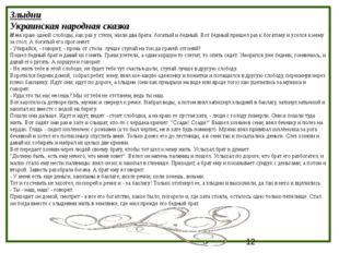 Злыдни Украинская народная сказка И на краю одной слободы, как раз у степи, ж
