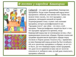 В гостях у народов Башкирии Сабантуй – это один из древнейших башкирских пра