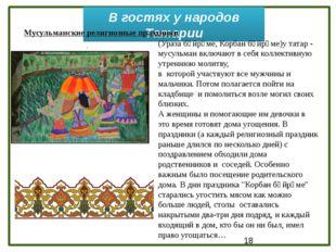 В гостях у народов Татарии . (Ураза бәйрәме, Корбан бәйрәме)у татар - мусуль