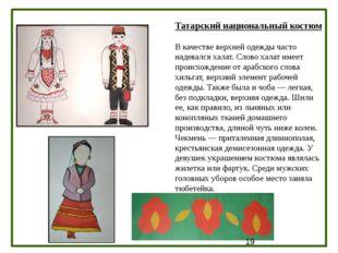 Татарский национальный костюм В качестве верхней одежды часто надевался хала