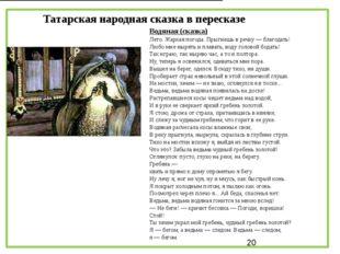 Татарская народная сказка в пересказе Водяная (сказка) Лето. Жаркая погода.