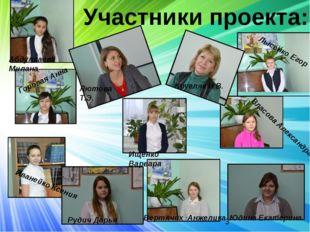 Участники проекта: Кругляк Н.В. Лютова Т.Э. Иванейко Ксения Рудич Дарья Ищен