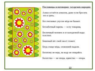 Пословицы и поговорки татарских народов: Алмазостаётся алмазом, даже если б