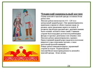 Чувашский национальный костюм Основу женской и мужской одежды составляла бел