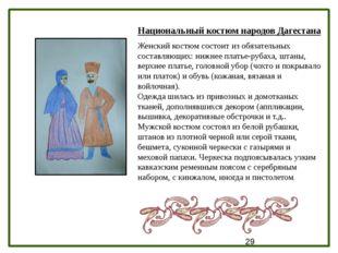 Национальный костюм народов Дагестана Женский костюм состоит из обязательных