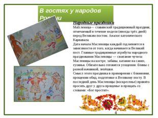 В гостях у народов России Народные праздники Ма́сленица— славянский традицио