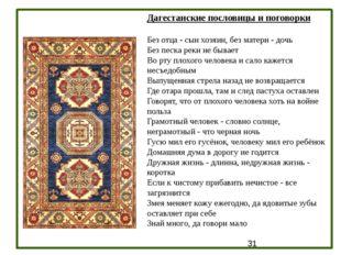 Дагестанские пословицы и поговорки Без отца - сын хозяин, без матери - дочь