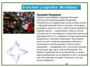 В гостях у народов Молдавии Праздник Мэрцишор Одной из красивейших традиций