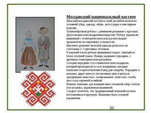 Молдавский национальный костюм Женский молдавский костюм в свой ансамбль вкл