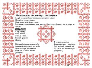 Молдавские пословицы поговорки Не дай человеку, боже, сколько он вытерпеть
