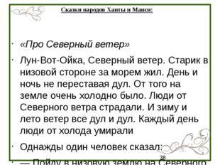 Сказки народов Ханты и Манси: «Про Северный ветер» Лун-Вот-Ойка, Северный вет