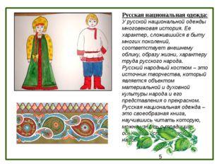 Русская национальная одежда: У русской национальной одежды многовековая исто
