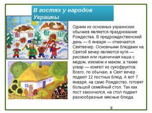 В гостях у народов Украины Одним из основных украинских обычаев является пра