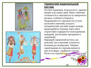 Украинский национальный костюм Костюм украинцев, используется с древних вре