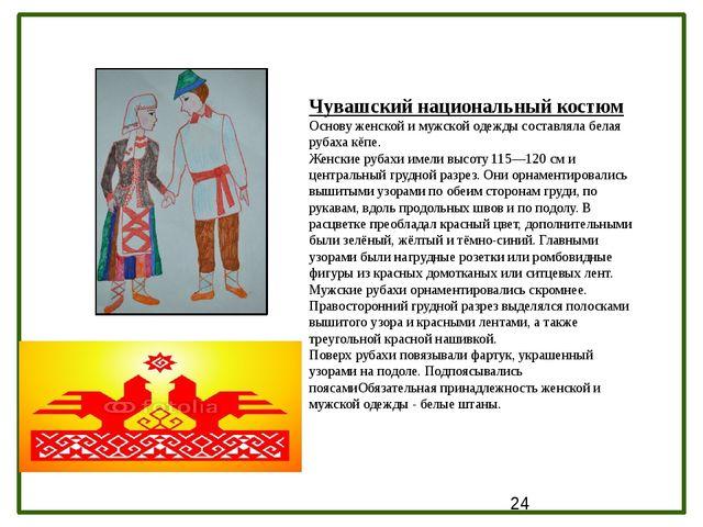 Чувашский национальный костюм Основу женской и мужской одежды составляла бел...