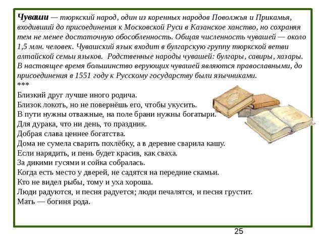 Чуваши— тюркский народ, один из коренных народов Поволжья и Прикамья, входи...