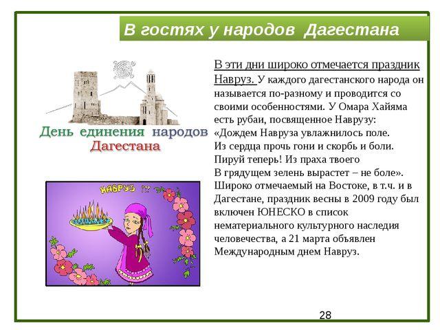 В гостях у народов Дагестана В эти дни широко отмечается праздник Навруз. У...
