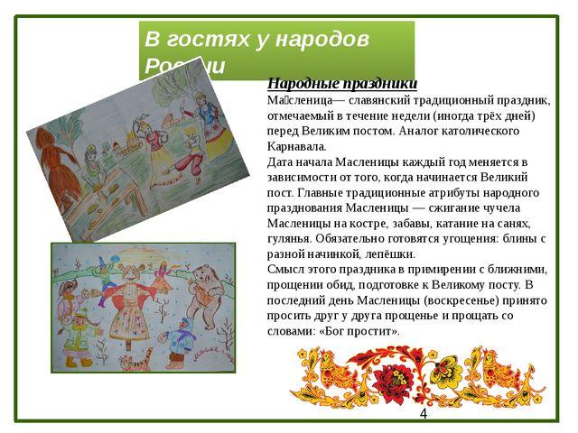 В гостях у народов России Народные праздники Ма́сленица— славянский традицио...