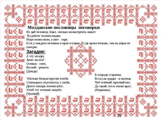 Молдавские пословицы поговорки Не дай человеку, боже, сколько он вытерпеть...