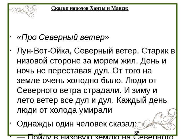 Сказки народов Ханты и Манси: «Про Северный ветер» Лун-Вот-Ойка, Северный вет...