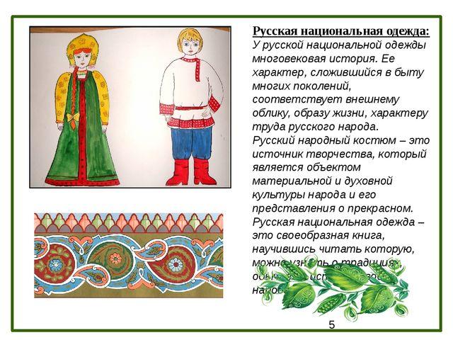 Русская национальная одежда: У русской национальной одежды многовековая исто...
