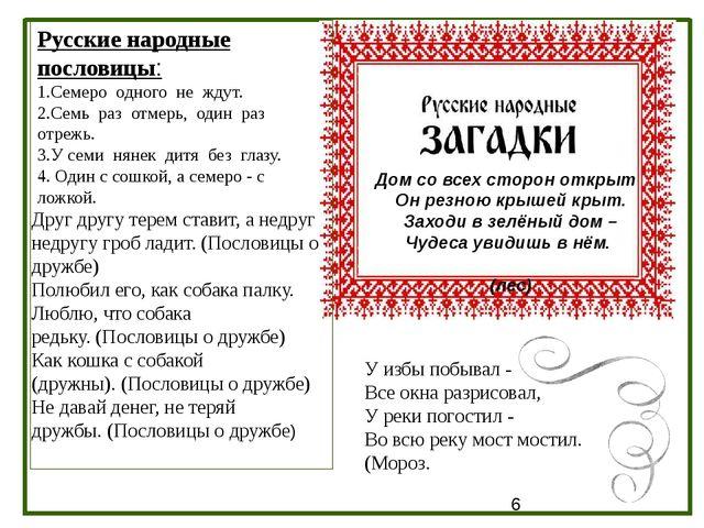 Русские народные пословицы: 1.Семеро одного не ждут. 2.Семь раз отмерь,...