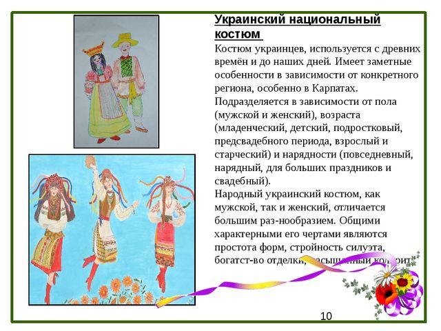 Украинский национальный костюм Костюм украинцев, используется с древних вре...