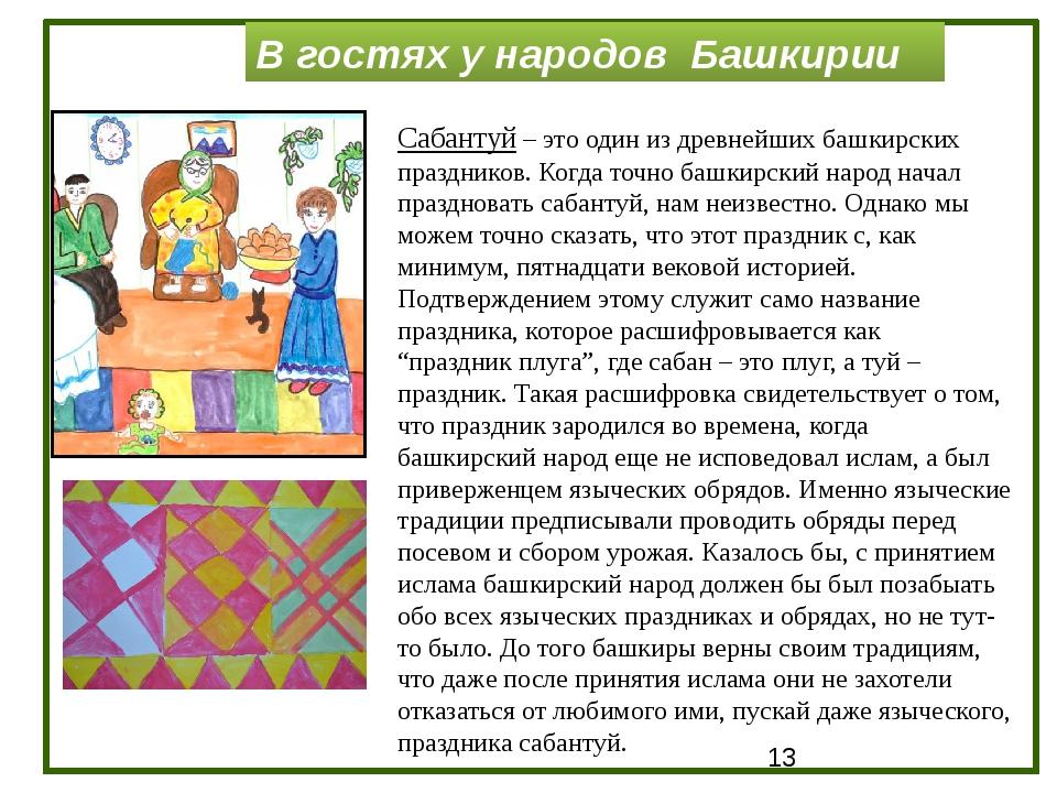 В гостях у народов Башкирии Сабантуй – это один из древнейших башкирских пра...