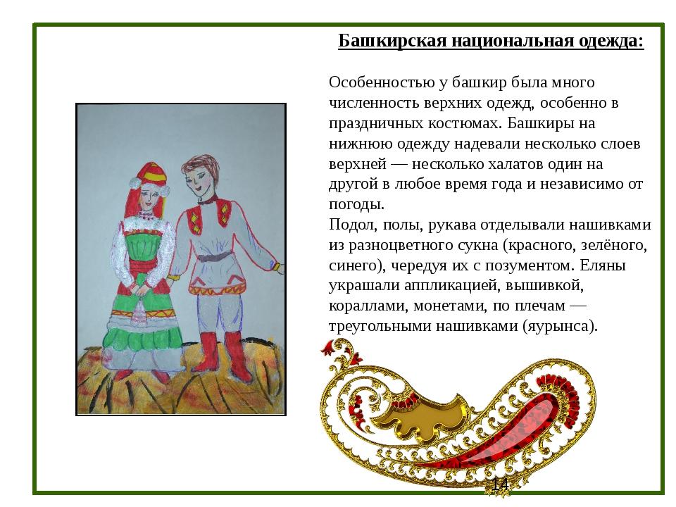 Башкирская национальная одежда: Особенностью у башкир была много численность...