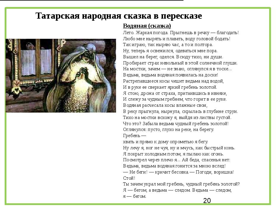 Татарская народная сказка в пересказе Водяная (сказка) Лето. Жаркая погода....