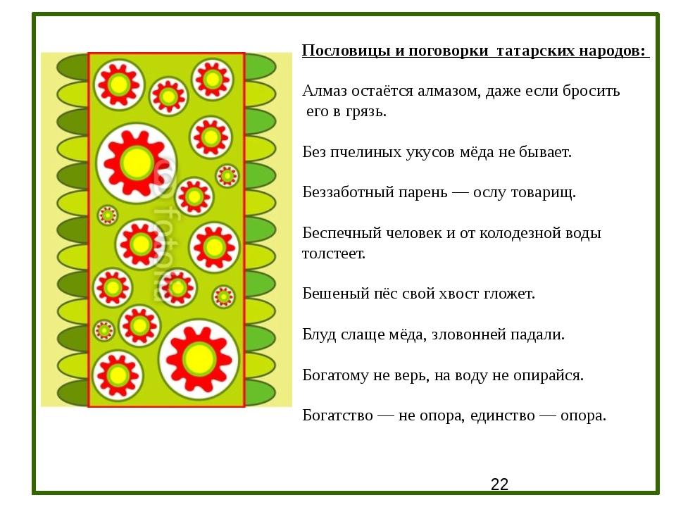 Пословицы и поговорки татарских народов: Алмазостаётся алмазом, даже если б...