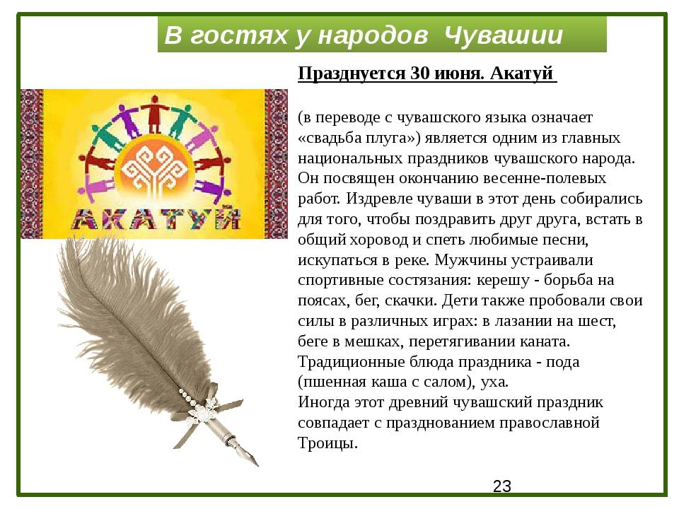 В гостях у народов Чувашии Празднуется 30 июня. Акатуй (в переводе с чувашско...
