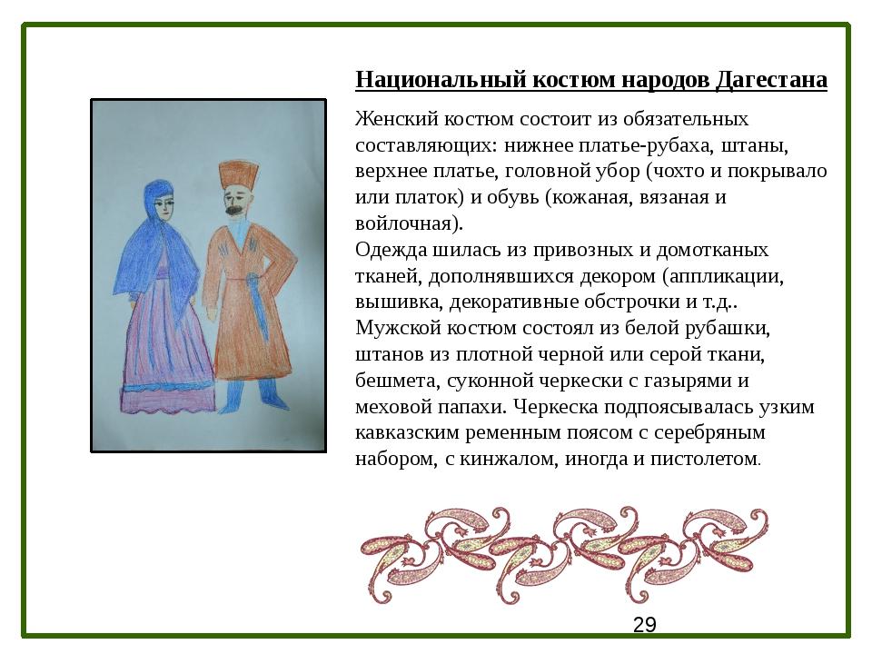 Национальный костюм народов Дагестана Женский костюм состоит из обязательных...