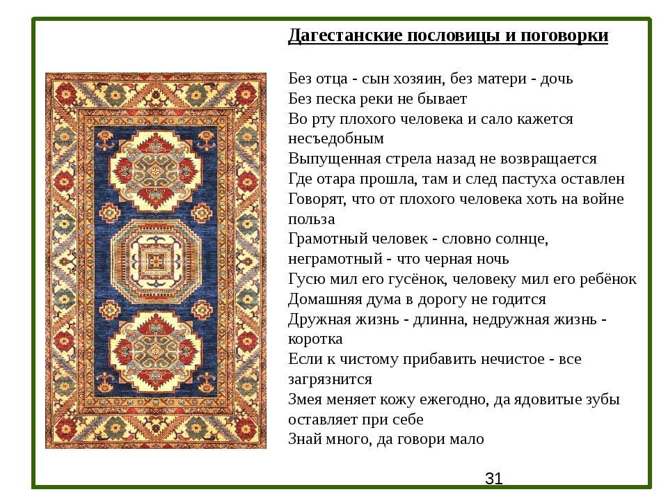 Дагестанские пословицы и поговорки Без отца - сын хозяин, без матери - дочь...