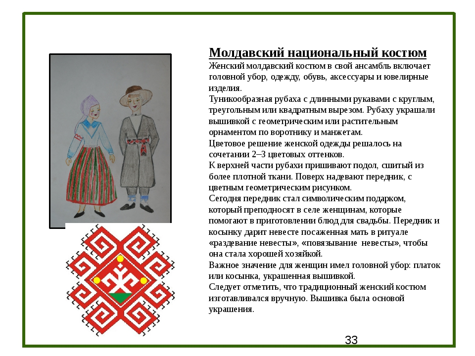 Молдавский национальный костюм Женский молдавский костюм в свой ансамбль вкл...