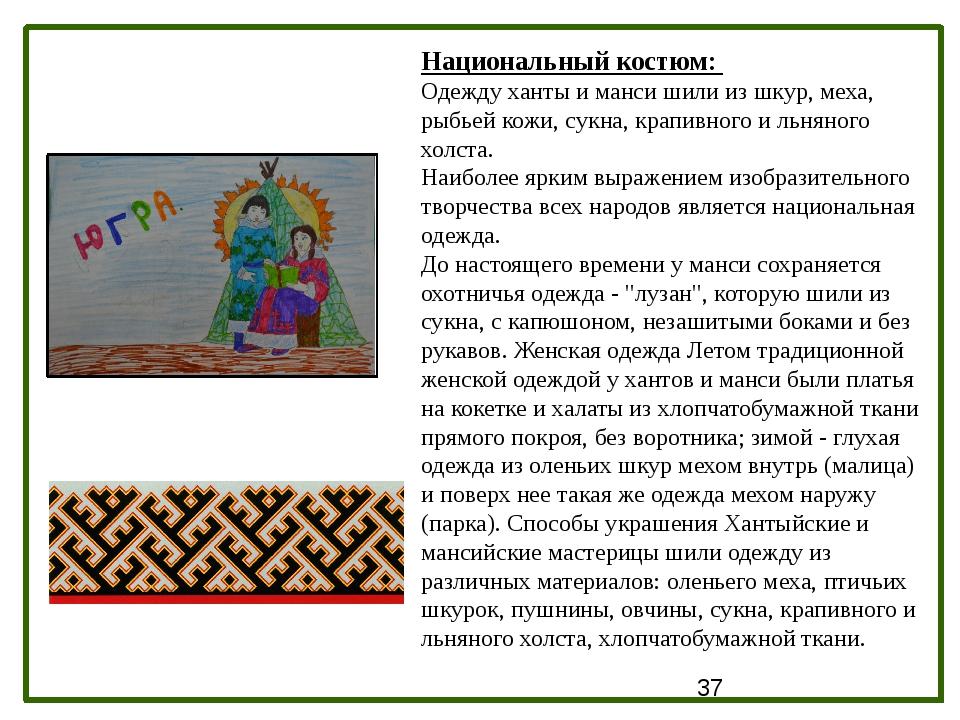 Национальный костюм: Одежду ханты и манси шили из шкур, меха, рыбьей кожи, с...