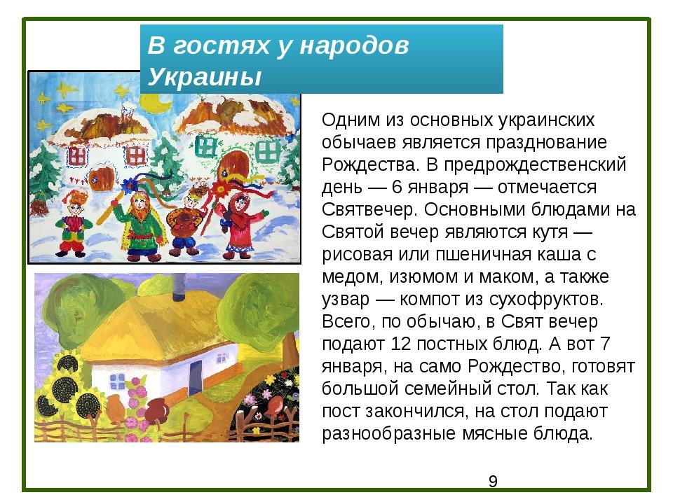 В гостях у народов Украины Одним из основных украинских обычаев является пра...