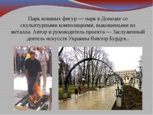 Парк кованых фигур — парк в Донецке со скульптурными композициями, выкованным