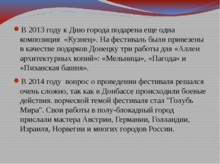 В 2013 году к Дню города подарена еще одна композиция «Кузнец». На фестиваль