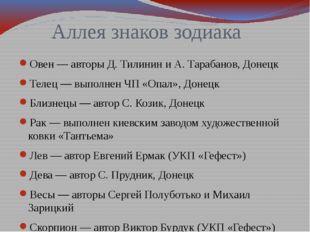 Аллея знаков зодиака Овен — авторы Д. Тилинин и А. Тарабанов, Донецк Телец —