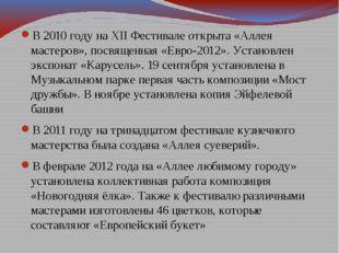В 2010 году на XII Фестивале открыта «Аллея мастеров», посвященная «Евро-2012