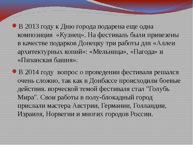 В 2013 году к Дню города подарена еще одна композиция «Кузнец». На фестиваль...