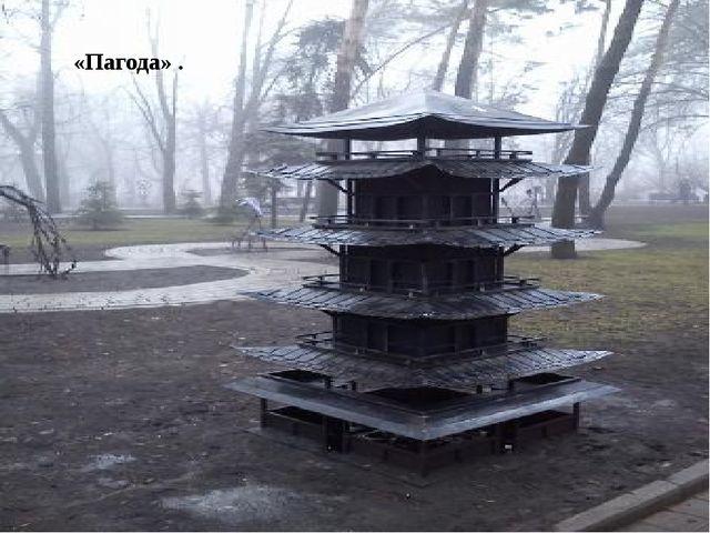 «Пагода» .